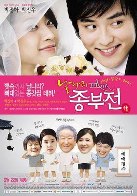 『Frivolous Wife』のポスター