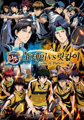 『新テニスの王子様 氷帝vs立海 Game of Future 前篇』のポスター