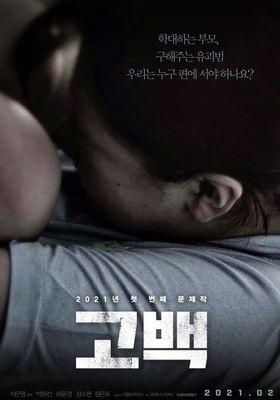 『Go Back(原題)』のポスター
