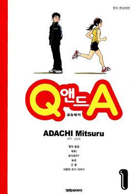 『큐 & 에이 Q 앤드 A』のポスター