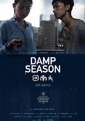 『Damp Season(英題)』のポスター