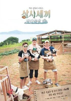 Three Meals a Day: Seaside Ranch's Poster