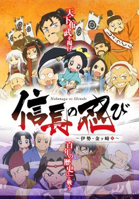 Ninja Girl & Samurai Master's Poster