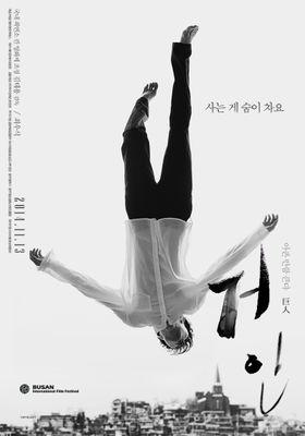 『巨人』のポスター