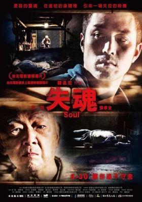 Soul's Poster