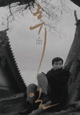 A Day Off's Poster