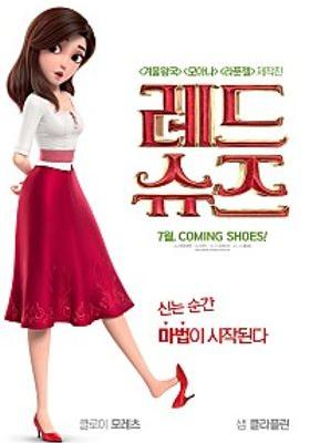 Red Shoes And The Seven Dwarfs's Poster