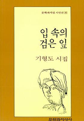입 속의 검은 잎의 포스터