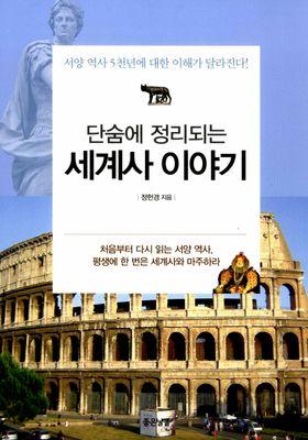 단숨에 정리되는 세계사 이야기의 포스터