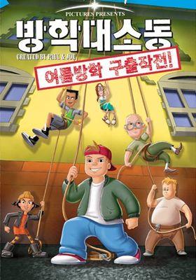 방학 대소동 - 여름방학 구출작전의 포스터