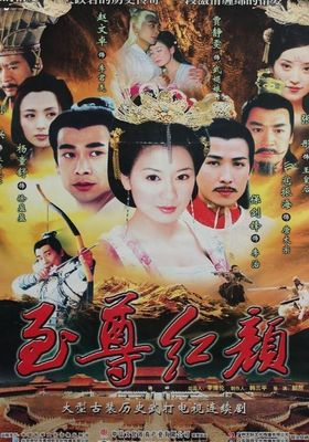 Lady Wu: The First Empress 's Poster
