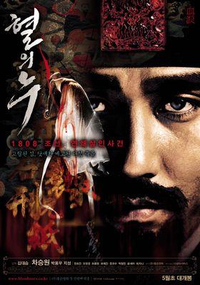 『血の涙』のポスター