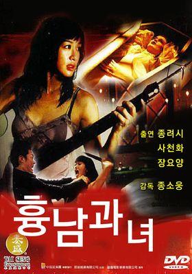 흉남과녀의 포스터