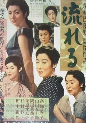 흐르다의 포스터