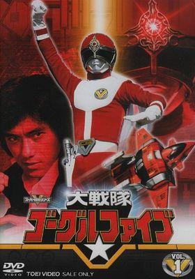 대전대 고글파이브의 포스터