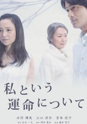 Watashi to iu Unmei ni Tsuite 's Poster