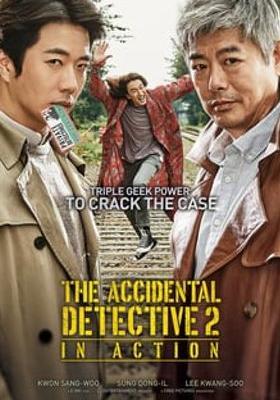 『探偵なふたり:リターンズ』のポスター