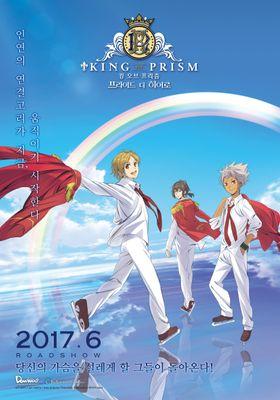 『劇場版「KING OF PRISM PRIDE the HERO」』のポスター