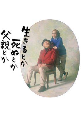Ikiru Toka Shinu Toka Chichioya Toka 's Poster