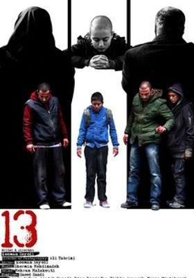 13의 포스터