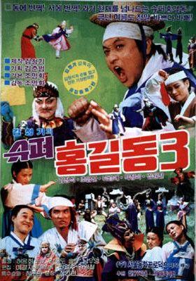 슈퍼 홍길동 3의 포스터