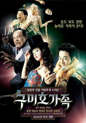 구미호 가족의 포스터
