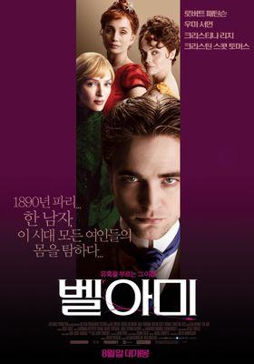 『ベラミ 愛を弄ぶ男』のポスター