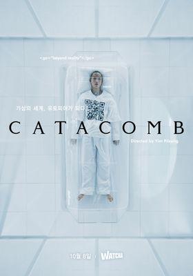 『Catacomb(原題)』のポスター
