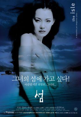 『魚と寝る女』のポスター