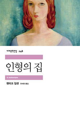 인형의 집's Poster