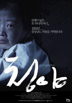 청야의 포스터
