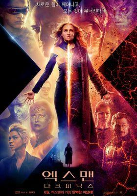 『X-MEN:ダーク・フェニックス』のポスター