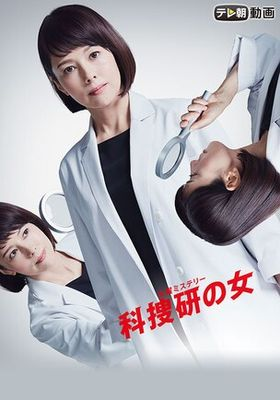 『科捜研の女 Season19』のポスター