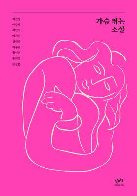 가슴 뛰는 소설's Poster