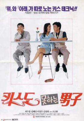키스도 못하는 남자의 포스터