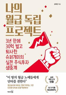 나의 월급 독립 프로젝트's Poster