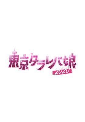 Tokyo Tarareba Girls 2020 's Poster