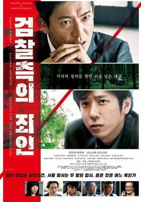 검찰측의 죄인의 포스터