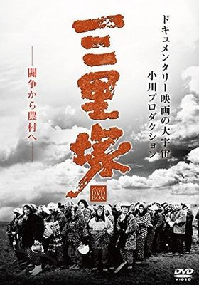 일본해방전선, 산리츠카의 여름의 포스터