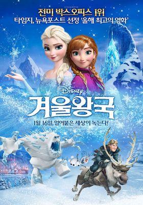 『アナと雪の女王』のポスター
