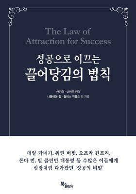 성공으로 이끄는 끌어당김의 법칙's Poster
