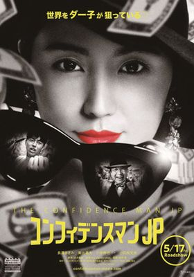 The Confidence Man JP: The Movie's Poster