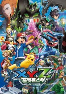 『ポケットモンスターXY&Z』のポスター