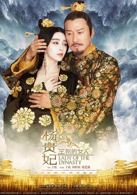 Lady of the Dynasty's Poster