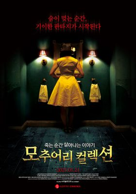 The Mortuary Collection's Poster