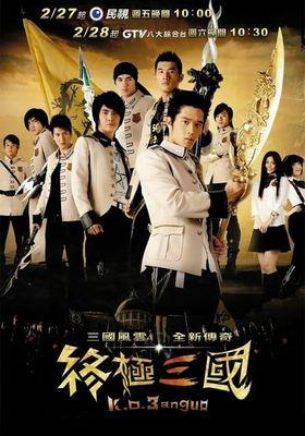 K.O.3an Guo 's Poster