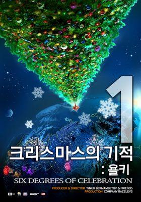 『크리스마스의 기적:욜키1』のポスター