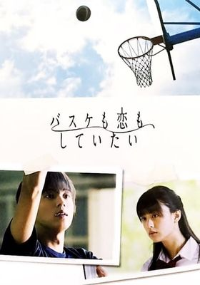 Basketball and Love, Want to Do 's Poster