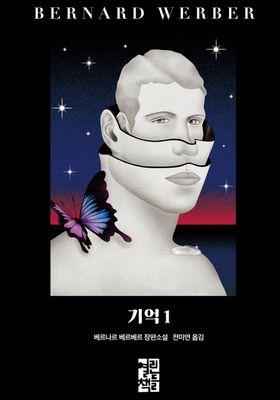 기억's Poster