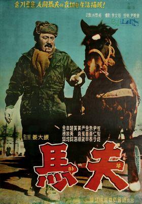 마부의 포스터